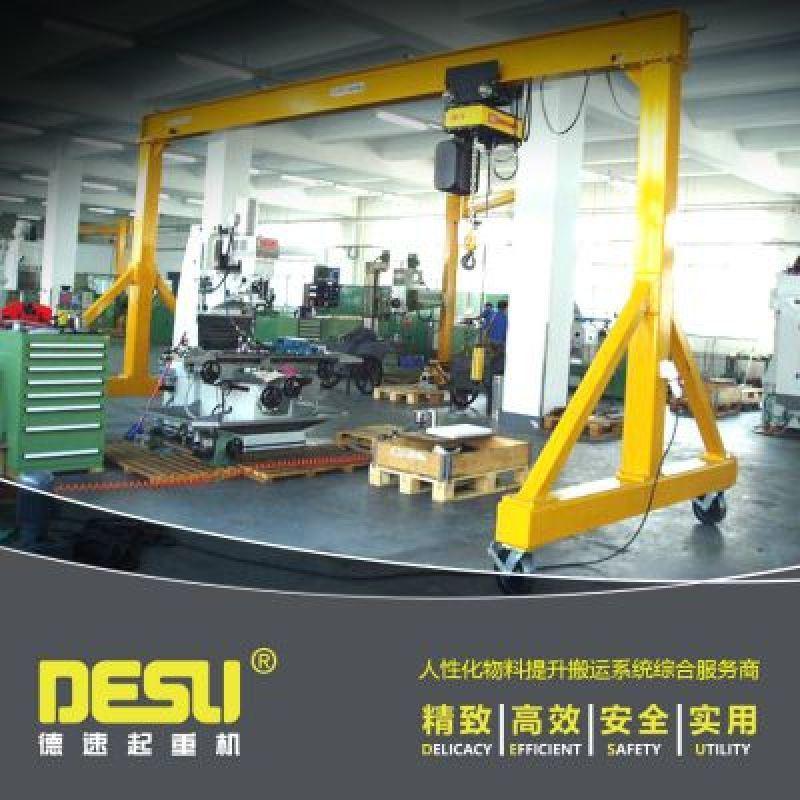 德速DMG移动龙门吊 快速拆卸安装轻型龙门吊