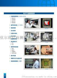武汉SMT实验室    方检测机构