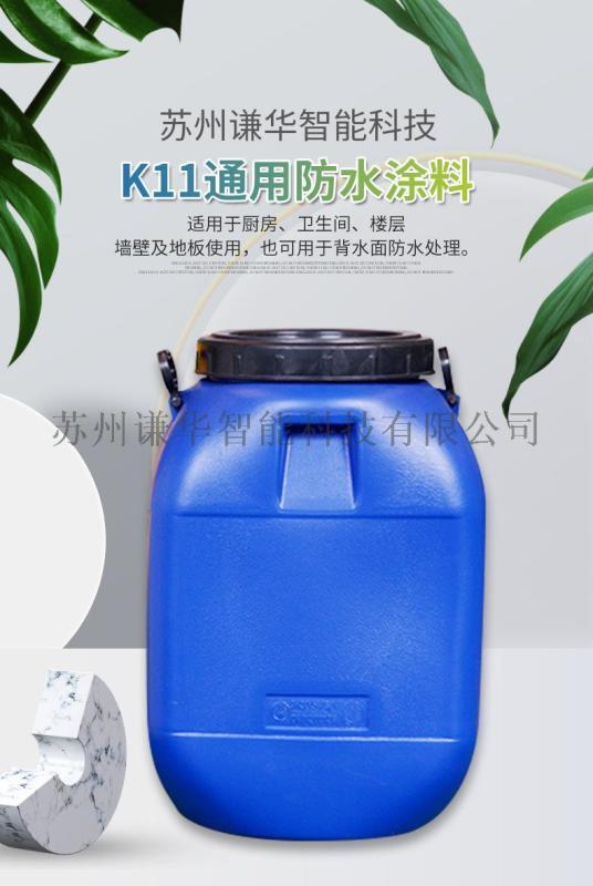 春之聲K11通用防水塗料