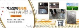 碳纤维电地暖**优势, 使用电地热的好处