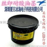 FPC线路板丝印耐酸XR-2100BL-3