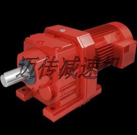 粮机减速机 R齿轮减速电机 迈传减速机