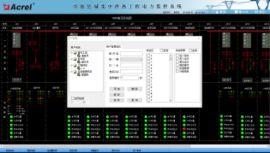华池县城集中供热工程电力监控系统