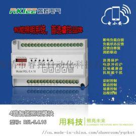 睿控4路16A智能照明控制模块