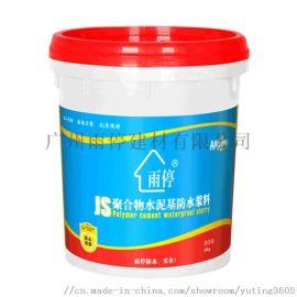 雨停JS聚合物水泥基防水浆料