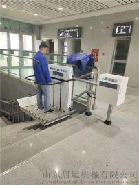 安庆市车站定制升降平台残疾人电梯轮椅爬楼设备
