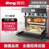 德國蒸烤一體機家用二合一電蒸箱蒸烤箱嵌入式Reg/雷哲 QZK58-F01
