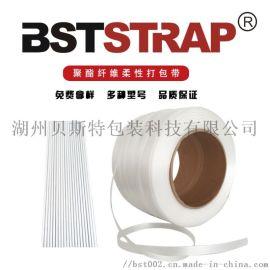 聚酯纖維打包帶 重型打包帶 纖維打包帶 柔性捆綁帶