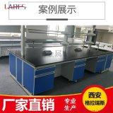 定制实验台陕西实验台西安厂家直销定制钢木试验台边台钢木实验台