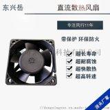 防爆風機 散熱風扇 DF6025B22L散熱風扇