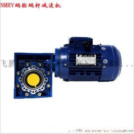 交流NMRV075-1.1KW三相蜗轮蜗杆减速电机