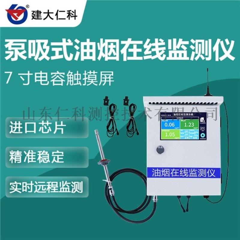 泵吸式油烟监测仪 油烟在线监测