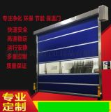 珠海工业快速门净化车间门pvc快速卷帘门