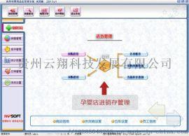 贵州贵阳美萍孕婴用品进销存管理系统