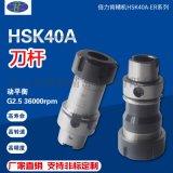 HSK刀杆 高速刀柄 高精高速 CNC加工 动平衡