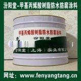 甲基丙烯酸樹脂防水防腐塗料、防水性良好、耐化學腐蝕