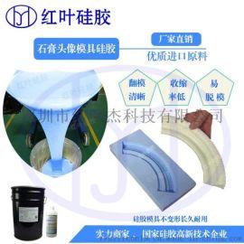 石膏圆弧形液态硅胶材料厂