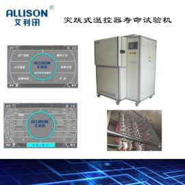 突跳式温控器检测设备 温控器性能检测设备
