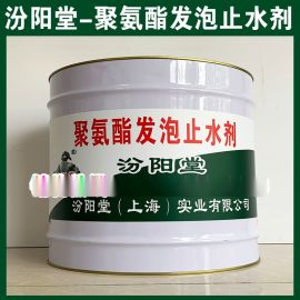 聚氨酯发泡止水剂、厂价直供、批量直销