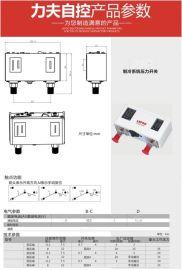 冷水机专用高低压压力开关 制冷系统冷干机控制器