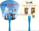 西安廣告扇製作廠家 西安宣傳扇子定製 pp團扇