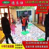 led互動感應地磚屏_LED地磚屏廠家