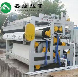 云峰环保 带式压滤机 洗砂污泥压滤机 泥浆脱水机