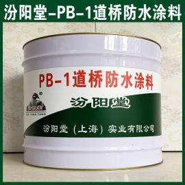 PB-1道桥防水涂料、良好的防水性、耐化学腐蚀性能