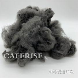 咖啡炭絲 咖啡紗 咖啡炭毛巾 咖啡炭塑身內衣 舫柯