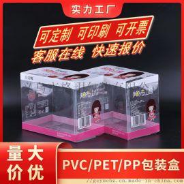 日用口包装盒 PVC透明包装盒 PET食品包装盒