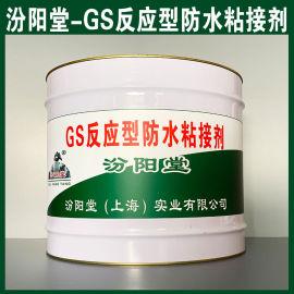 GS反应型防水粘接剂、良好防水性