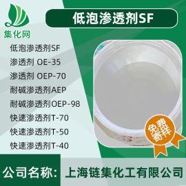 低泡渗透剂SF 脂肪醇聚氧烷基醚