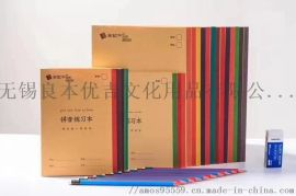 各种规格学生环保本册 护眼本册