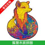 廠家直銷平面拼裝圖成人兒童益智積木狐狸木質拼圖板