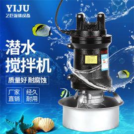 QJB 1.5kw不锈钢潜水搅拌机 化肥染料搅拌器