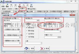 星火足浴足疗计费软件星火游乐场电脑结账系统