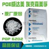 POE埃克森 6202 增韧级透明级 耐老化耐低温聚烯烃弹性体塑胶原料