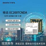 移远EC200TCNDA五模13频模块