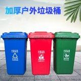 户外脚踏垃圾桶大号四色市政国标分类脚踩圾圾桶