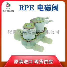 供应RPE电磁阀 塑料进水阀 洗碗机进水阀
