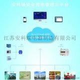 湖北智慧式用电安全监控系统技术方案