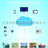 湖北智慧式用電安全監控系統技術方案