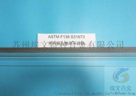 外科植入物用不锈钢316LVM