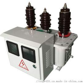 长春高压计量箱组合式互感器 电力计量箱产品价格
