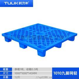 云南塑料托盘 1010九脚网轻质量保证