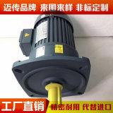 南京齒輪減速電機廠家 邁傳小型齒輪減速機100W