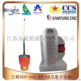 SAMYUNG SEP-500船用卫星无线电示位标