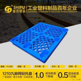 塑料托盘,1210九脚网格托盘,重庆货物栈板厂家