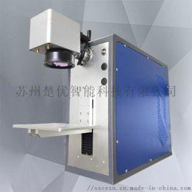 分体小型便携式激光打标机专业激光设备生产厂家