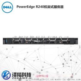 戴尔服务器代理、报价 戴尔 R240机架式服务器